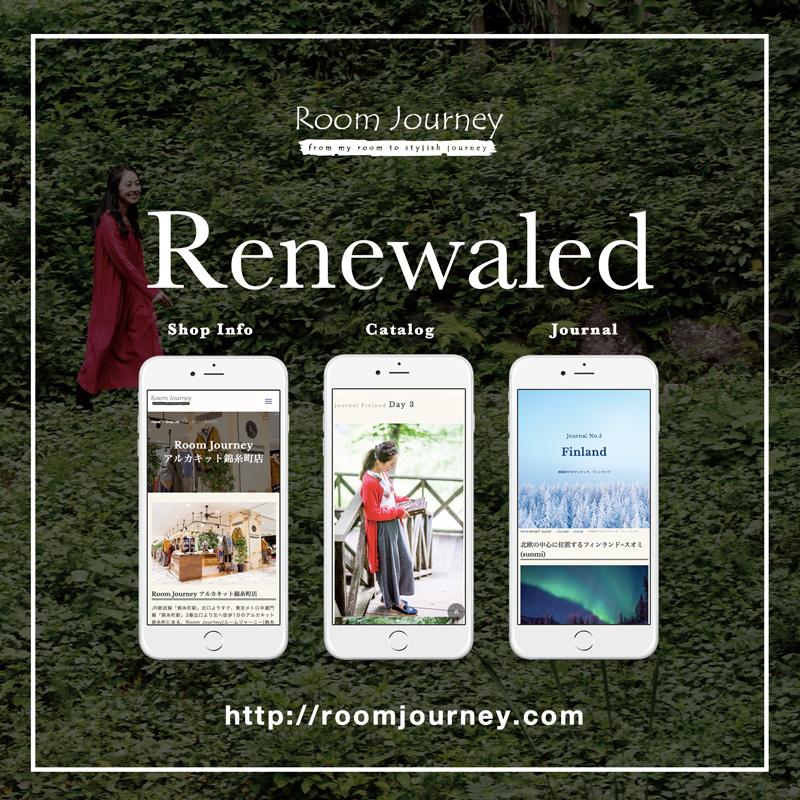 Room Journey ブランド公式サイトリニューアル