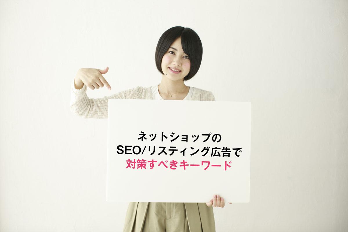 ネットショップのSEO/リスティング広告で対策すべきキーワード