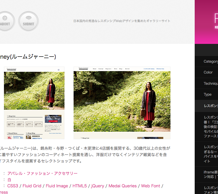 Room Journey | Responsive Web Design JP