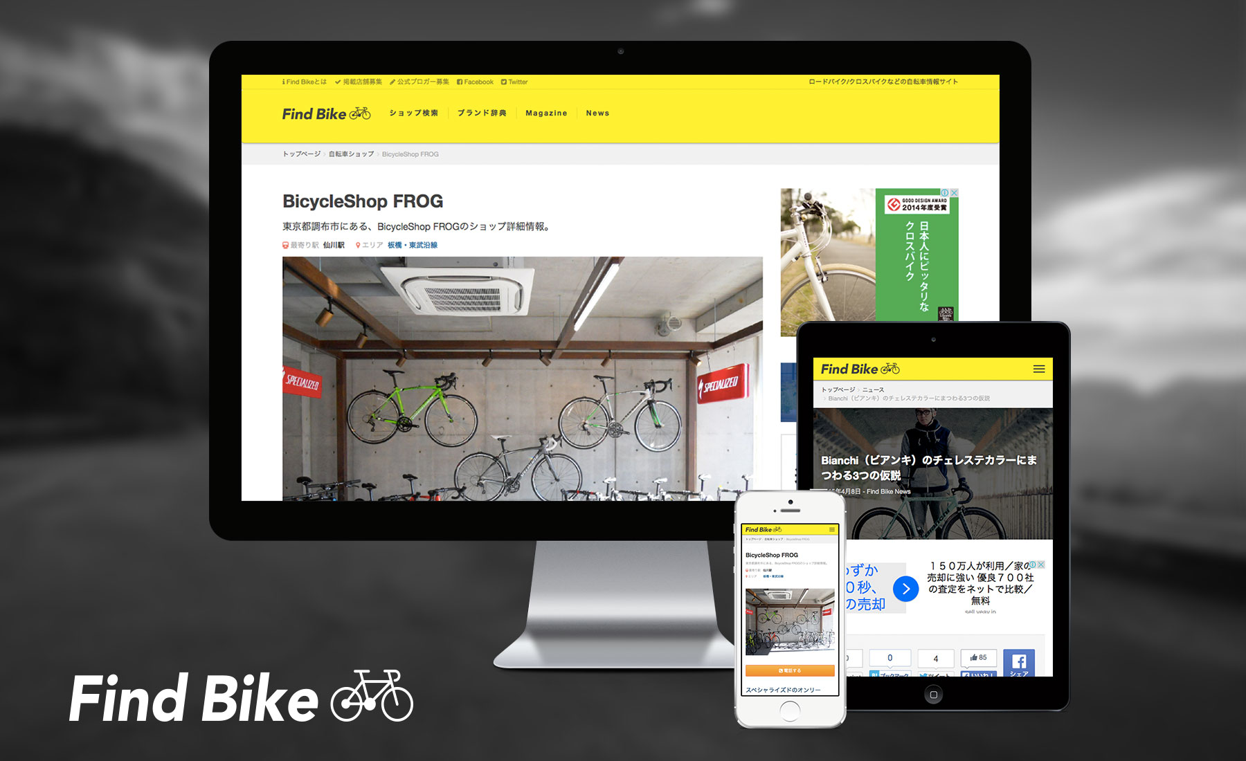 Find Bike