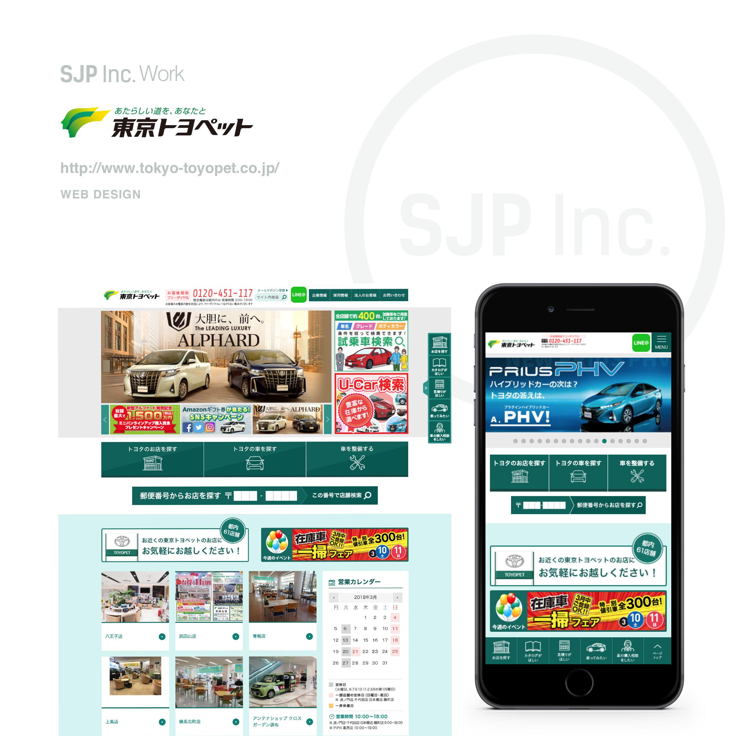 東京トヨペット公式サイト